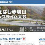 「第1回まえばし赤城山ヒルクライム」大会サイトオープン