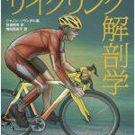スポーツ解剖学シリーズ「サイクリング解剖学」