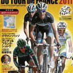 八重洲出版「ツール・ド・フランス2011公式プログラム」6/20発売