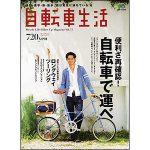 自転車生活の特集は「自転車で運べ」