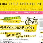 7月末「お台場サイクルフェスティバル」開催