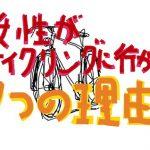 コネタ:女性がサイクリングに行かない7つの理由
