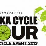 2012年3月「大阪サイクルイベント」開催
