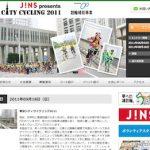 東京シティサイクリング2011 申込受付中