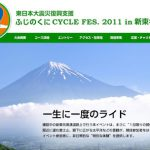 開通前の新東名を走る!「ふじのくにCYCLE FES. 2011 in 新東名」