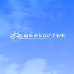 「自転車NAVITIME」を使ってみた