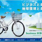 パナソニックの業務用電動アシスト自転車サイト