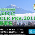 ふじのくにCYCLE FES. 2011 in 新東名のエントリーは10日から
