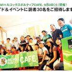 B-NAVI×ルコックスポルティフCAFE ライド&イベント