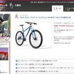TREK専門店「バイクプラス三郷店」9月17日オープン