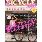 雑誌「BICYCLE NAVI」が月刊化!