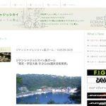 ジテンシャジョシカイ×島ガール「東京・伊豆大島 手ぶらde週末自転車旅」募集中