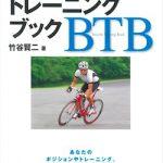 竹谷賢二著「バイシクルトレーニングブック」