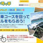 「ロケタッチ×自転車王国とくしま」ラリー型キャンペーン