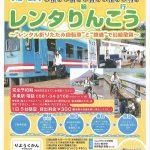 岐阜県の樽見鉄道で「レンタりんこう」スタート
