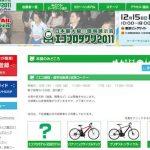 エコプロダクツ2011に「疋田モデル」の通勤自転車が出るらしい