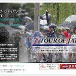 第15回ツアー・オブ・ジャパン、5月20〜27日に開催の見通し