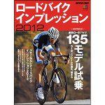 「ロードバイクインプレッション2012」発売