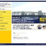 4/29開催:メイク・ア・ウィッシュ・チャリティ「バイシクルライド2012イン東京」