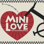 小径車の祭典「MINI LOVE」第2回の開催に向けて動き出す