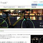 自転車のホイールが光る!「RayTrek」
