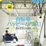 BICYCLE NAVI No.55 発売中!巻頭特集は「自転車ハッピーハウス」