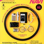 BICYCLE NAVI No.56 発売中