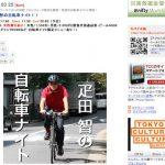 3月25日「疋田智の自転車ナイト!!」@東京カルチャーカルチャー