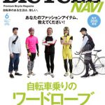 BICYCLE NAVI No.58発売中。特集は「自転車乗りのワードローブ」