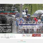 第15回ツアー・オブ・ジャパンの概要が発表される