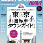 BICYCLE NAVI No.59 発売中