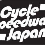 6月30日(土)駒沢公園中央広場で「CYCLE SPEEDWAY JAPAN」開催