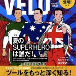 7月5日刊行!ベースボール・マガジン社『VELO MAGAZINE 日本版』