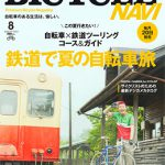 BIYCLENAVI NO.60 AUGUST 2012 発売中!