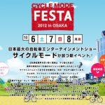 10月の3連休に大阪で「CYCLE MODE FESTA 2012 in OSAKA」開催