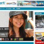 産経デジタルが自転車情報サイト「Cyclist」を開設