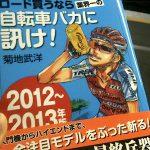 「ロード買うなら業界一の自転車バカに訊け! 2012~2013年版」