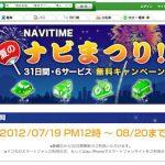 ナビタイムジャパンがドコモのAndroidデバイスとauのiPhoneを対象に『NAVITIME 夏のナビまつり!〜31日間・6サービス無料キャンペーン〜』を実施