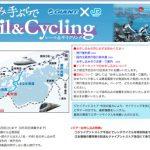 JR四国とジャイアントが「しまなみ 手ぶらでRail&Cycling」を発表