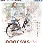 あさひがオリジナルブランドの電動アシスト自転車「enersys Airpur(エナシス・エルピュール)」を発表