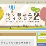 11月24、25日「秋ヶ瀬の森 バイクロア2」開催