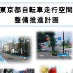 東京都が「東京都自転車走行空間整備推進計画」を策定