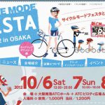 本日から3日間「CYCLE MODE FESTA 2012 in OSAKA」