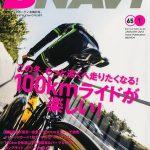 BICYCLE NAVI No.65が発売されました!