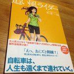 米津さんの最新刊は小説。「追い風ライダー」発売中
