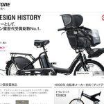 ブリヂストンサイクルがグッドデザイン賞受賞商品を紹介するスペシャルサイトを開設中