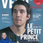 明日発売「VELO MAGAZINE 日本版 Vol.4」特集は「2012シーズン総決算」