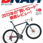 BICYCLE NAVI NO.66 発売中です