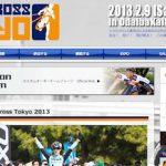 「シクロクロス東京2013」参加申し込み受付中