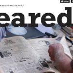 スプー社がアウトドアや自転車などに関する最先端のギアを紹介するWebサイト「geared」を正式公開
